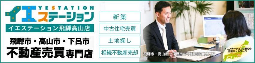 イエステーション飛騨高山店ホームページ